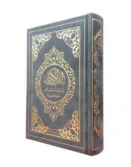 Le noble Coran Français / Arabe - Gris et Or