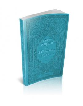 Les 40 hadiths an-Nawawî (bilingue français/arabe) - Couverture rose clair