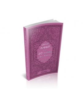 Les 40 hadiths an-Nawawî (bilingue français/arabe) - Couverture mauve