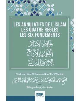LES ANNULATIFS DE L'ISLAM / LES QUATRE RÈGLES / LES SIX FONDEMENTS - KATABA